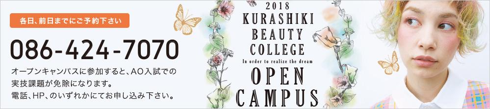 オープンキャンパス 2018