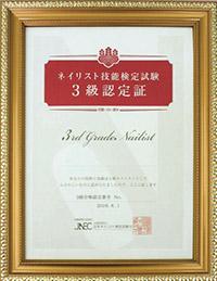 JNEC ネイリスト技能検定3級合格証書