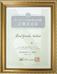 JNEC ネイリスト技能検定2級合格証書
