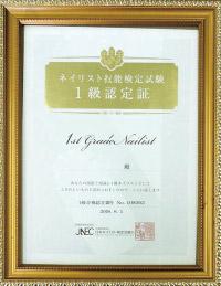 JNEC ネイリスト技能検定1級合格証書