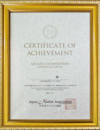 JNA ジェルネイル技能検定上級合格証書