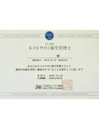 衛生管理士合格証書