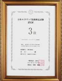 JMA 日本メイクアップ技術検定 3級合格証書