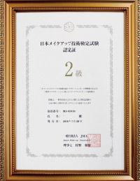 JMA 日本メイクアップ技術検定 2級合格証書