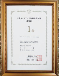 JMA 日本メイクアップ技術検定 1級合格証書